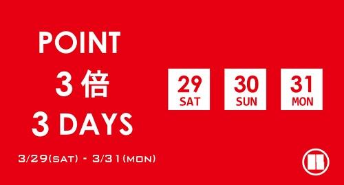 BNR_point_fair_2014ss - コピー.jpg