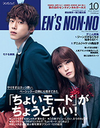 Men's NON-NO10月号.jpg