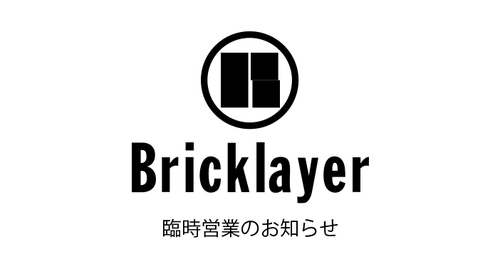 臨時営業のお知らせ.jpg