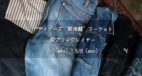 BNR_2019SS_断捨離.jpg