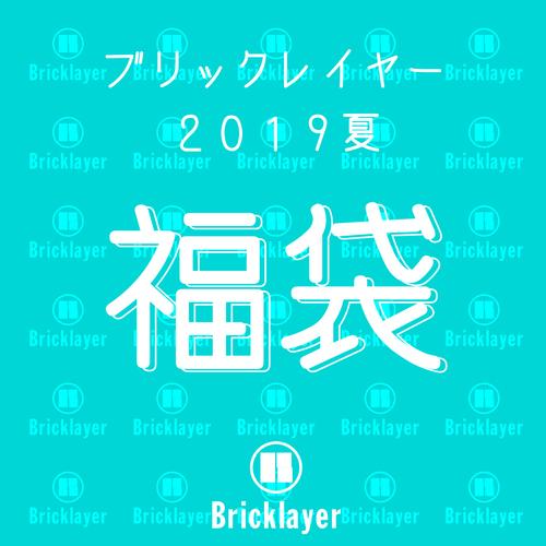 BNR_2019SS_サマ-福袋_DM.JPG