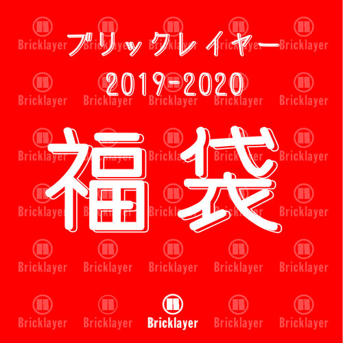 2020福袋 (1).jpg